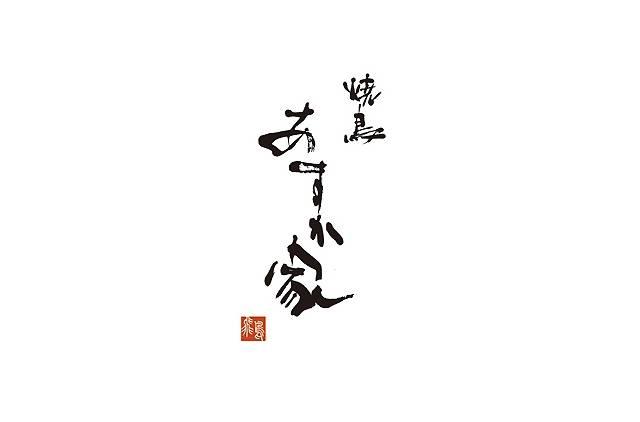 日本字体设计欣赏-古田路9号