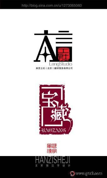 王军强字体设计作品集(新)-古田路9号