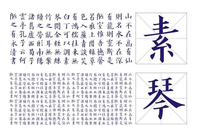 书法 书法作品 780_546图片