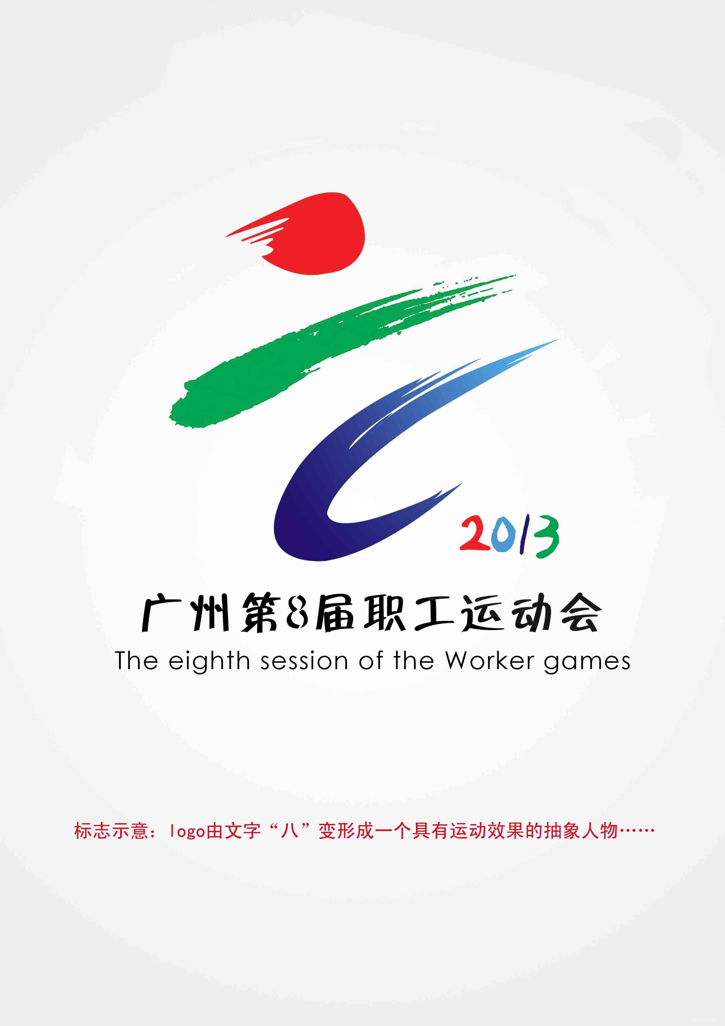 广州市第八届城市职工运动会logo设计