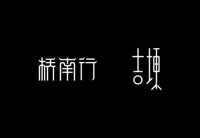 道威尔品牌设计 | 商业字体设计-古田路9号