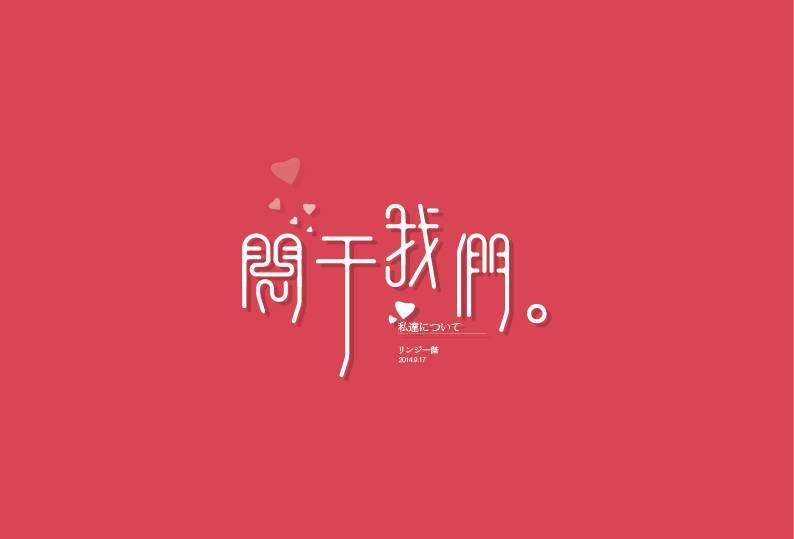 夕泽-字体设计(告别)