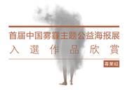 首届中国雾霾主题公益海报展入选作品欣赏-专业组