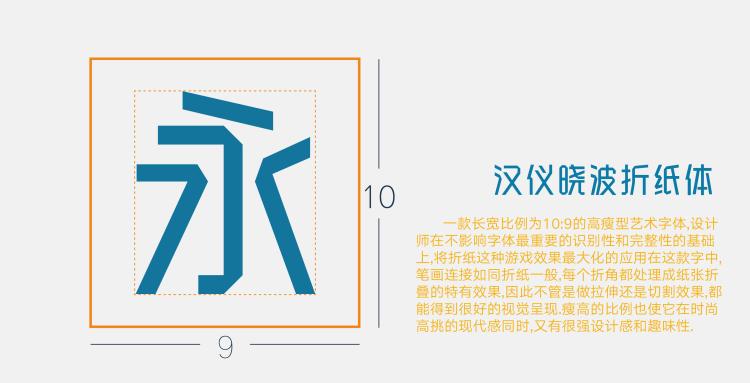 设计师:胡晓波字库名称:HYXiaoBoZheZhiTiJ 产品规格:J-中文国标简体;共6763汉字设计理念汉仪晓波折纸体,长宽比例为10:9高瘦型艺术字体设计师在不影响字体最重要的识别性和完整性的基础上,将折纸游戏效果应用于本款字中,笔画连接如同折纸,每个折角都处理成纸张折叠效果,设计师可以用它实现想要的拉伸和切割效果,折纸体会很好的视觉呈现.