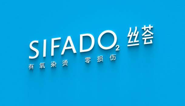 sifado丝荟造型馆品牌形象设计
