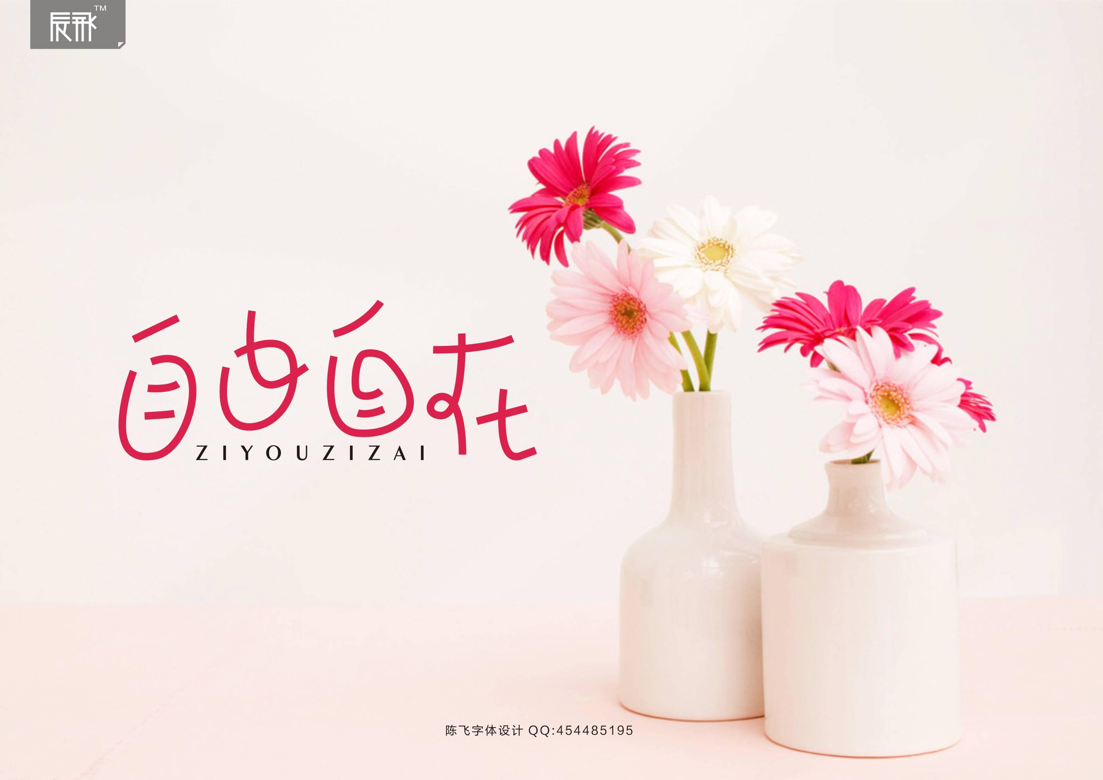 陈飞字体设计-古田路9号