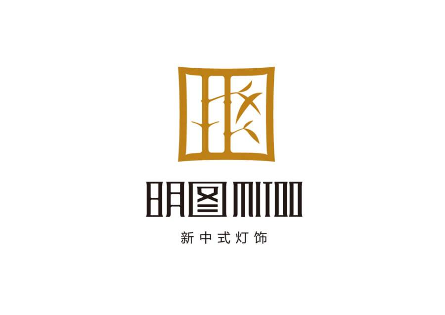 """项目背景: 明图 (MITOO)品牌创建于2003年,是中国新中式设计风格灯饰领军品牌。其设计的新中式风格灯饰被广泛应用在高级会所、温馨酒店、个性别墅、品味家居等高级定制环境,产品远销海外。随着企业的不断扩大,原有品牌形象与当前品牌的影响力严重不匹配,企业的迅速扩张,连锁经营不断加盟,品牌升级迫在眉睫,经过前期的沟通,上行团队特地飞往广州考察,与明图董事长斯海峰进行了深入沟通,对该品牌形象的升级方向做了全面的分析和研究,于2014年5月完成全面升级。 品牌分析 """"明图""""灯饰,以新中"""