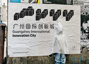 广州国际创新城-标志设计应用-创意提案