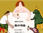 2017.02 插画海报