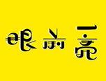 字体设计19