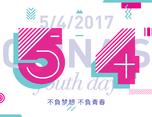 节 日 | 青年节--時与間設計