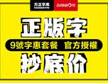 【9号方正字惠】方正字库官方授权,正版字超低价!任选!任用!