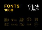 陈飞字体设计《字在集100例》