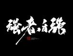 十一月份书法字体(壹)