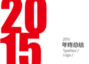 2015年度总结
