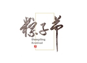 陈飞字体设计(油性笔手写体)