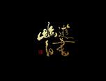 壹柒年-伍月份手书字体(贰)