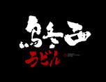 五月份书法字体(壹)