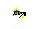 2016.9字 — 豆沙铺子