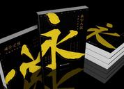 《永字八法》书籍封面设计