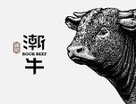 宁波 《潮牛》餐饮品牌设计