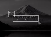 温度の面 [ 视觉方案二 ]