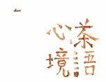 汉字情境探索——《茶语心境》纸和茶的心经对话