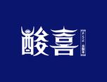 酸喜-苗侗菜