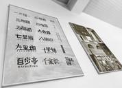 陈飞字体设计《大武汉-数字街名》