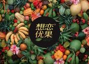 新零售酷水果品牌:想恋优果—用心,给最爱的你
