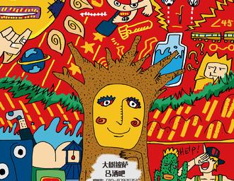 与北京大树披萨的合作,披萨盒包装设计与一些墙体的涂鸦