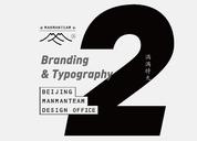 满满特丸Branding&Typography 2
