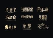 陈飞字体设计