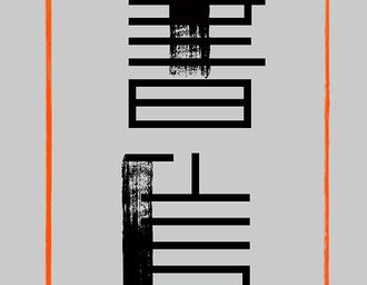 字体设计10