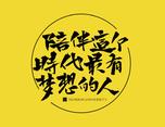混沌研习社T恤-书法字体设计-鲲出手书