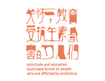 《关怀、教育被抗生素危害的人们》公益品牌