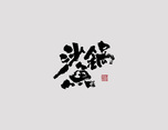 壹柒年-陆月份手书字体(壹)