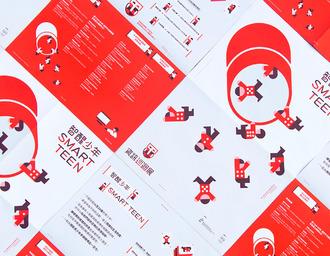 SMART TEEN 智醒少年 品牌形象设计