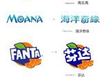 El curioso proceso de traducir marcas al chino 标志设计