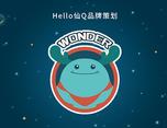 Hello仙Q品牌策划