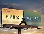奥驰品牌   巴黎世家瓷砖