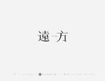 疯子-字体大战第【十二】回合
