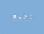 弘弢 . 字研 | 羽立舍