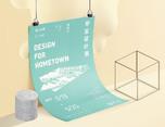 2017年河北大学艺术学院研究生毕业设计展海报设计