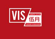 2017年5月份品牌VIS版块精华作品盘点