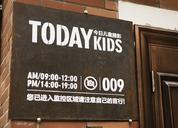 今日儿童摄影工作室