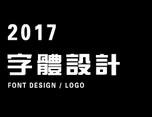 GG | 字体设计第二辑