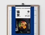 理所新作 | 柳元郎 餐饮品牌设计
