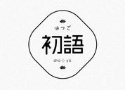 2017_孙华勇字体设计(之二)