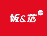 饭&范-互联网快餐品牌
